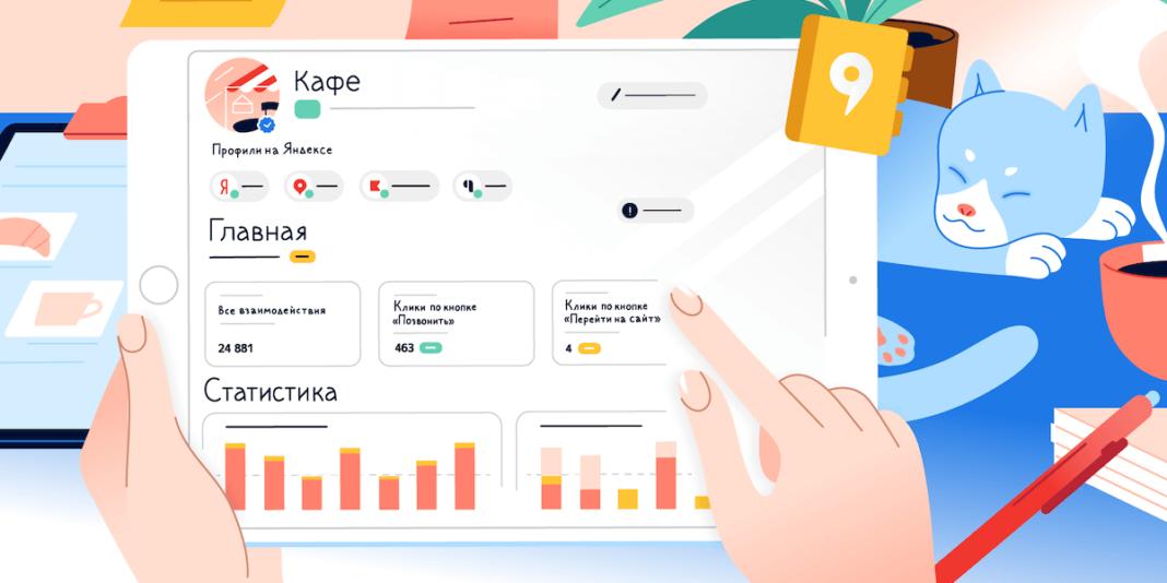 В Яндекс.Справочнике появилась объединённая статистика из других сервисов Яндекса