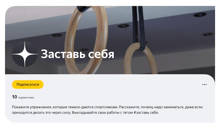 Что такое челлендж в Яндекс.Дзен