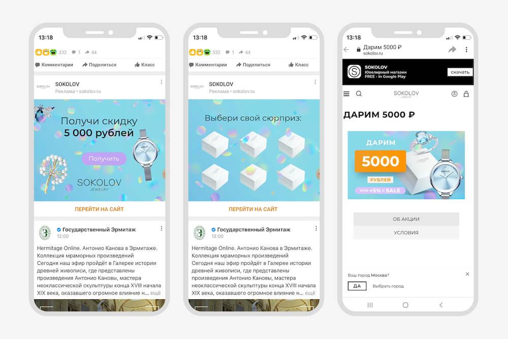 В Одноклассниках появился новый формат интерактивной рекламы в формате HTML5
