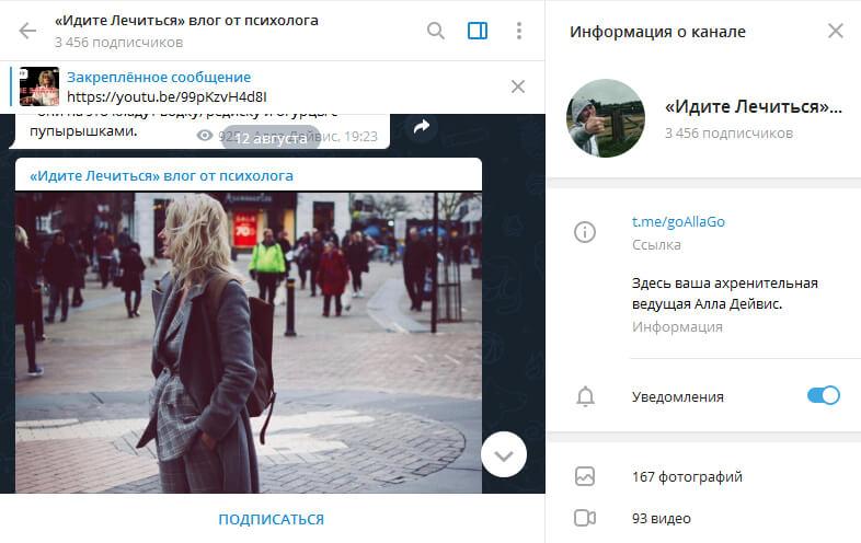 Заработок на Телеграм-канале без вложений