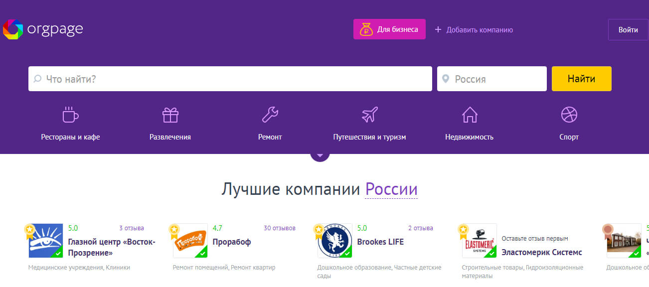 Orgpage — справочник организаций