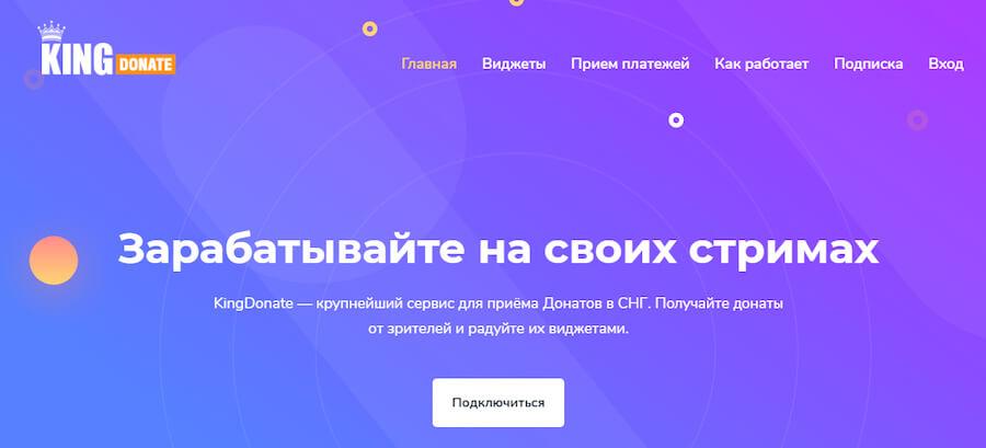 KingDonate — сервис для стримеров из СНГ, а также блогеров, желающих получать донаты в Facebook, VK и Instagram