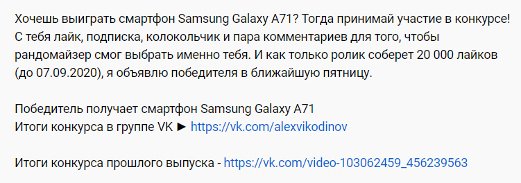 Оформление конкурса в описании по видео на Ютуб