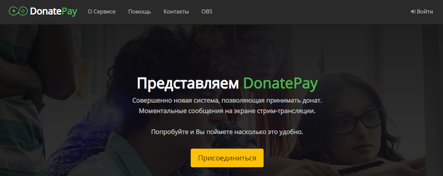 Donatepay — российский аналог сервиса Donationalerts