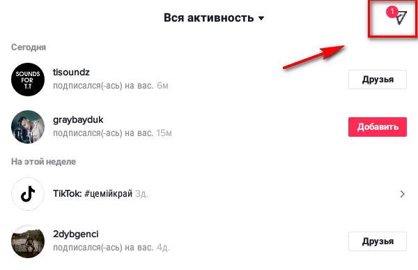 Как открыть личные сообщения в Тик-Ток