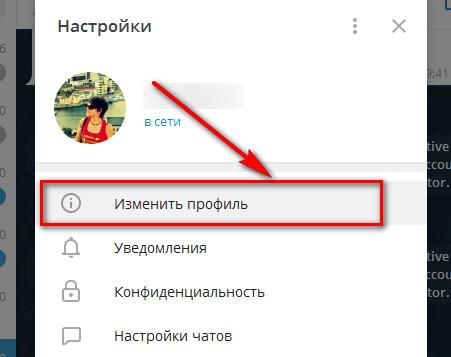 Как поделиться ссылкой на свой профиль