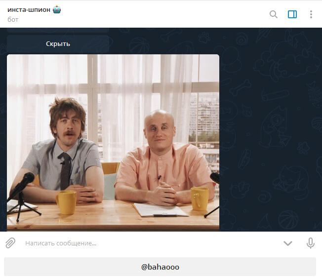 Как посмотреть чужой пост в Инстаграм
