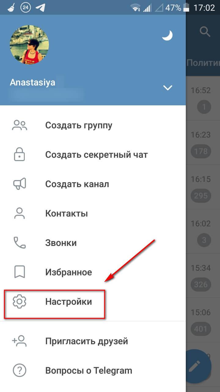 Как поделиться ссылкой на свой профиль с телефона