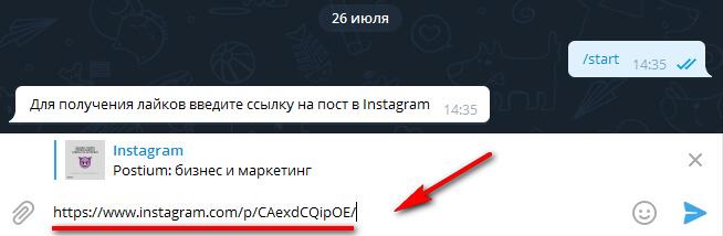 Телеграм бот для выбора победителя по лайкам в Инстаграм