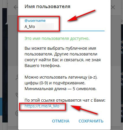 Ссылка на аккаунт в Телеграм