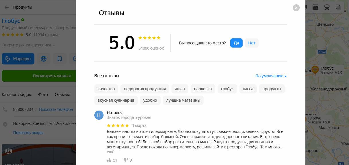 Популярные сайты отзывов в России