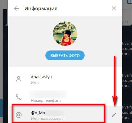 Ссылка на свой профиль в Телеграм