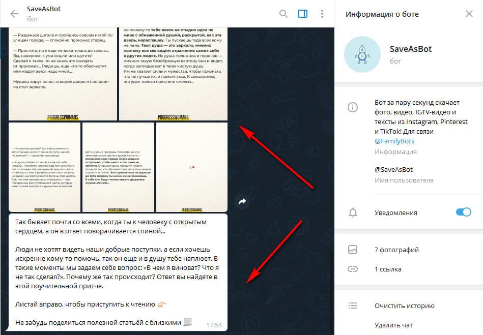 Телеграм-бот, который позволяет скачать фото, видео, IGTV и текст из Инстаграм