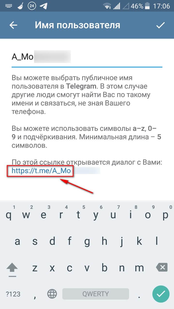 Как скопировать ссылку на свой профиль в Телеграмме