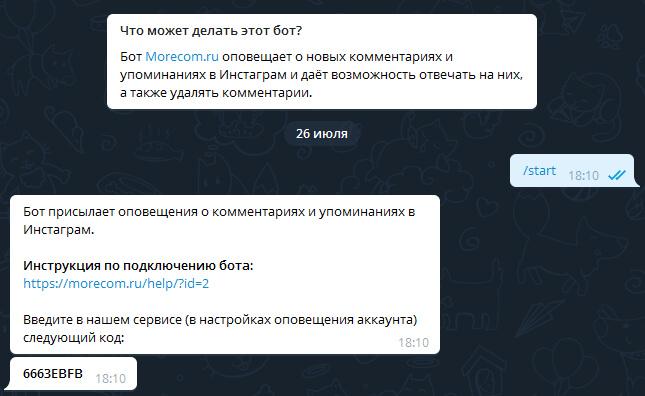 Телеграм-бот для отслеживания комментариев и упоминаний в Инстаграм