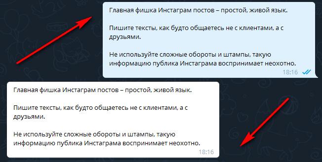 Текст с отступами для Инстаграм