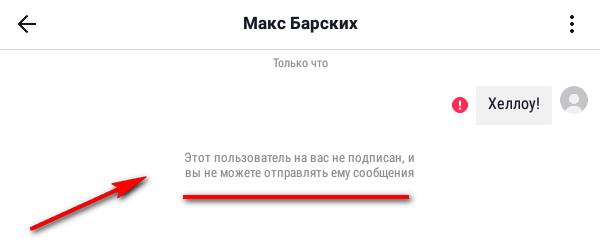 Этот пользователь на вас не подписан, и вы не можете отправлять ему сообщения