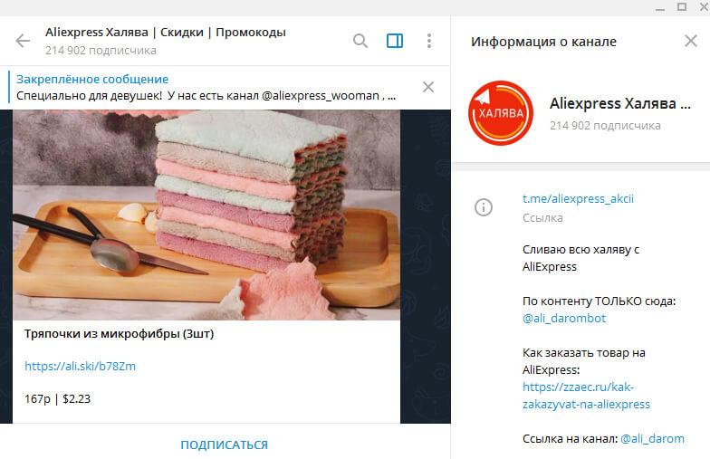 Как и где можно заработать в Telegram