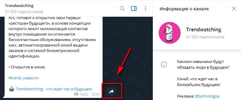 Как скопировать ссылку на пост в Телеграмме