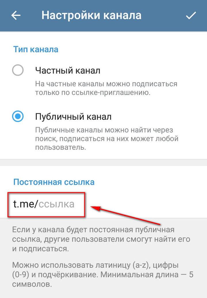 Постоянная ссылка на публичный Телеграмм-канал