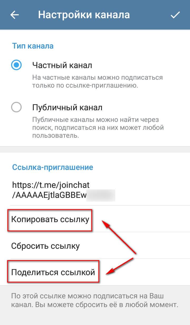 Ссылка на частный канал в Телеграмме