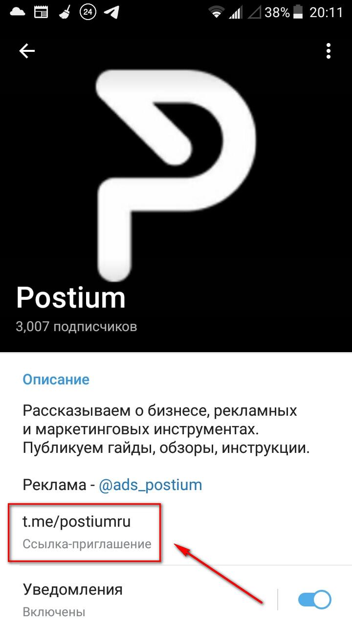 Ссылка на канала в Телеграмме