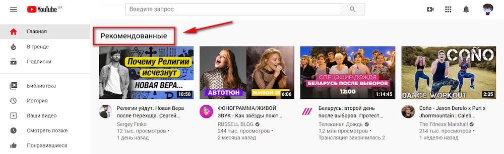Что такое рекомендации на YouTube и как они работают