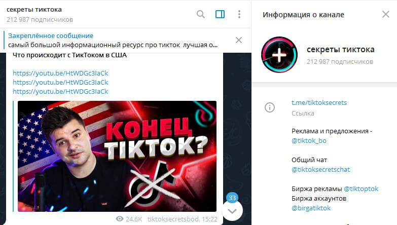 Сколько можно заработать на Telegram-канале