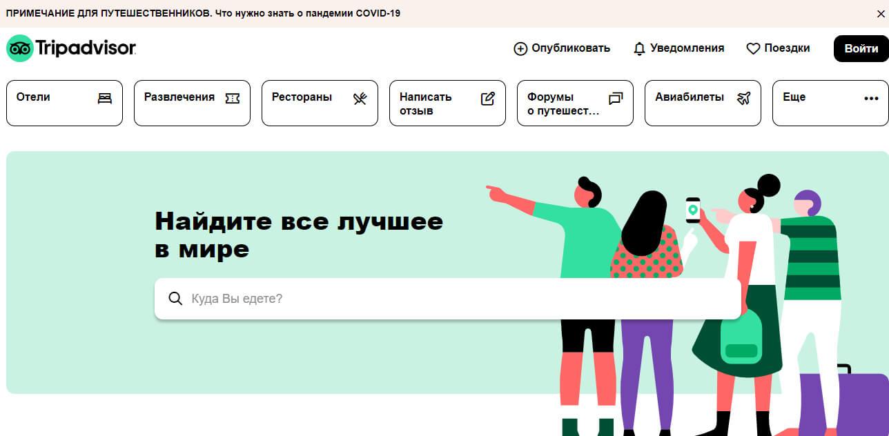 Tripadvisor - сайт с отзывами со всего мира