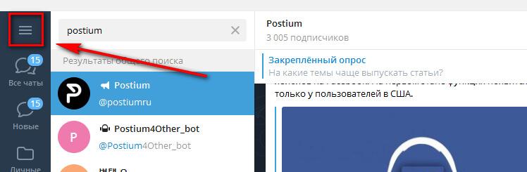 Как скопировать ссылку в Телеграм