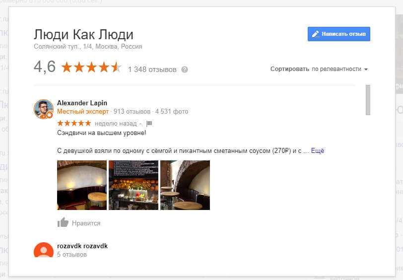 Отзывы на Google Картах