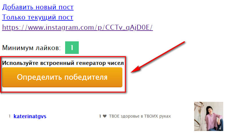 Телеграм-бот для определения победителя в конкурсе
