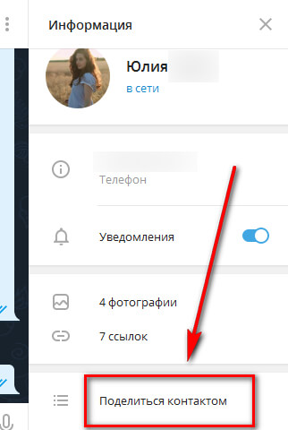 Как скопировать ссылку на чужой профиль