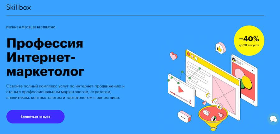 Курс профессия «Интернет-маркетолог»