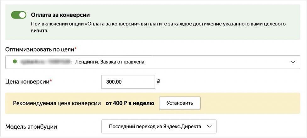 Как рассчитать цену конверсии в Яндекс Директе