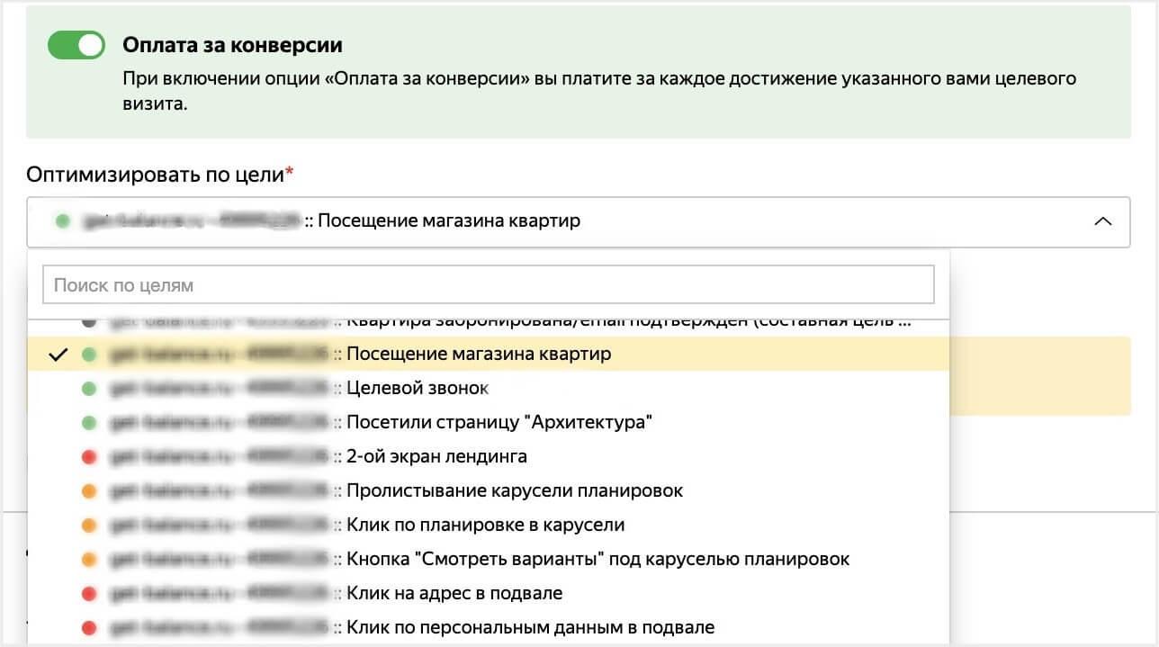 Оплата за конверсии в Яндекс.Директ