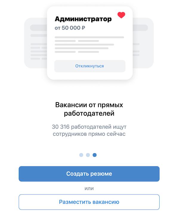 новый раздел «Работа» ВКонтакте