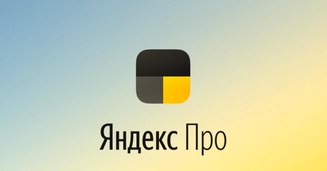 Яндекс.Про — что это и как будет работать