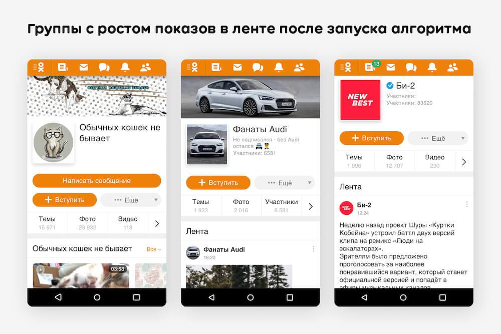 Как работают рекомендации и умная лента в Одноклассниках