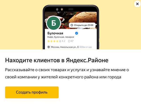 Как сделать бизнес-страницу в Яндекс.Районе