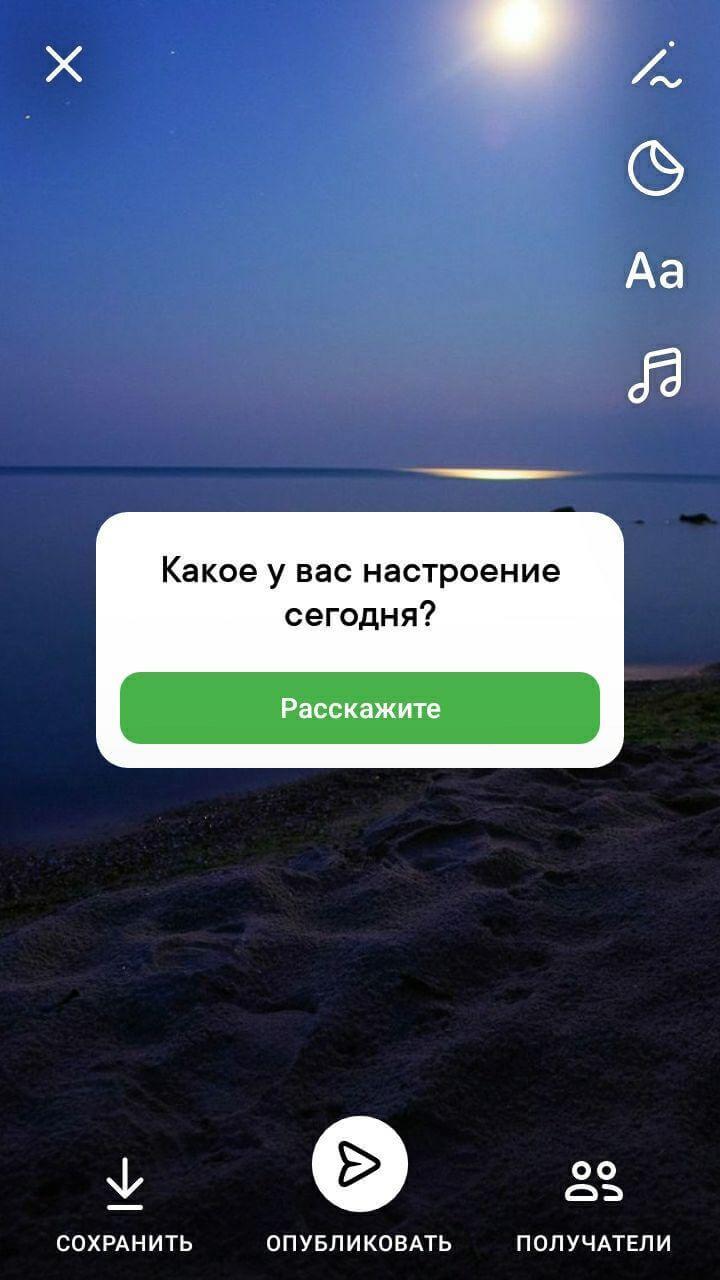Идеи вопросов для истории ВКонтакте