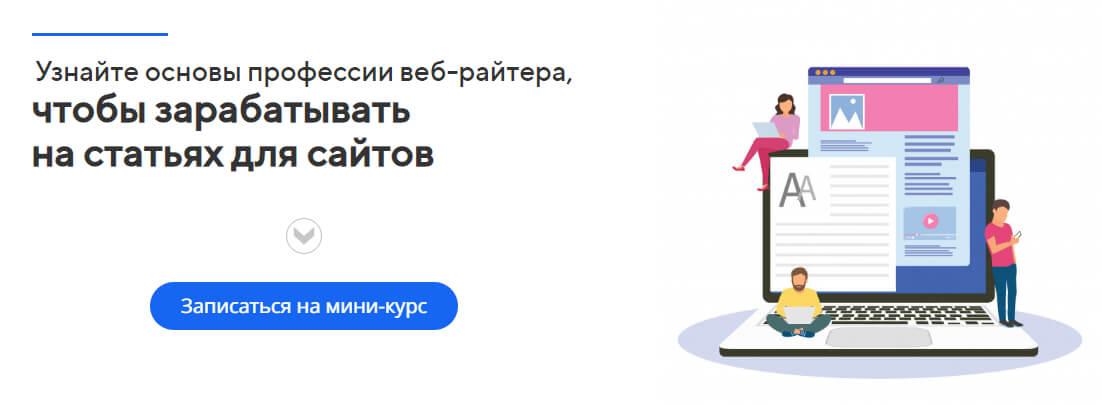 Бесплатный курс по веб-райтингу