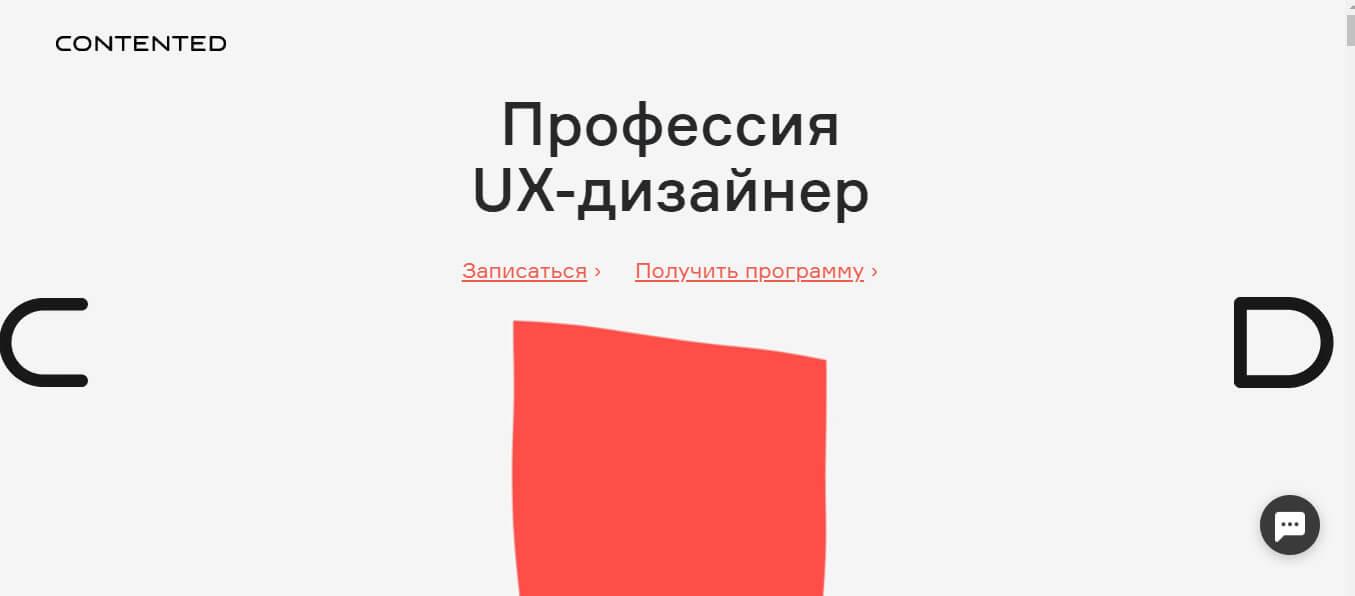 Куда пойти учиться на UX-дизайнера