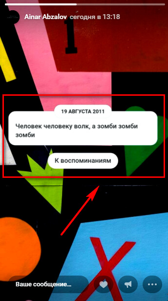Как поделиться воспоминанием в истории ВКонтакте