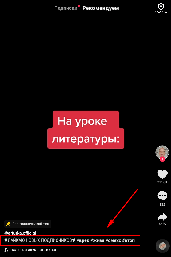 Лайкаю новых подписчиков в Тик-Ток