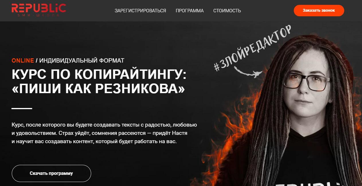 Курс по копирайтингу «Пиши как Резникова»