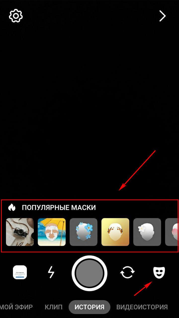 Маски для историй ВКонтакте