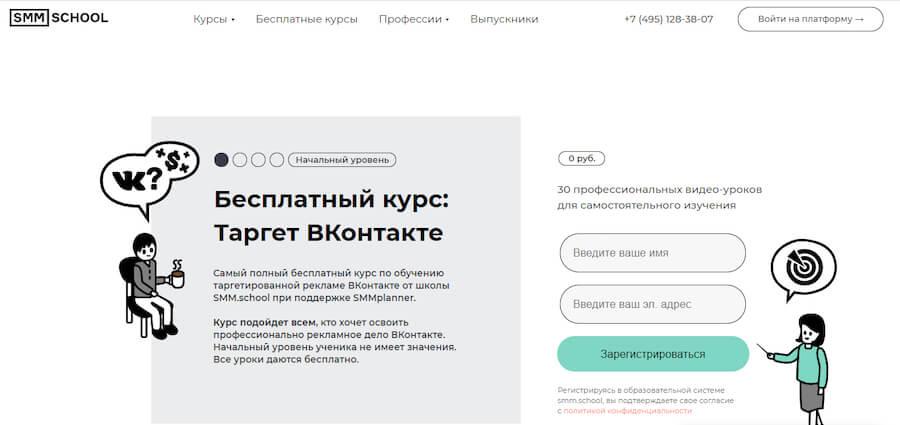 Бесплатный курс: Таргет ВКонтакте