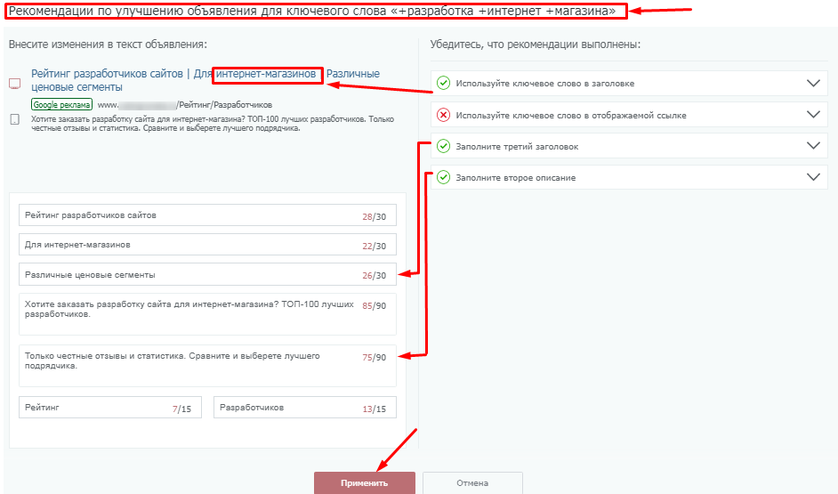 Как улучшить кампании в Google Ads с помощью Рекомендатора Click.ru