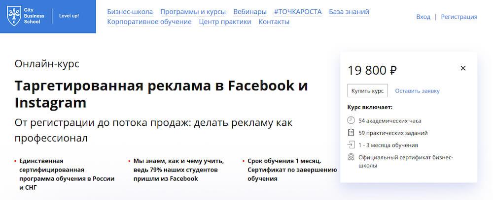 Онлайн-курс по таргетированной рекламе в Facebook и Instagram